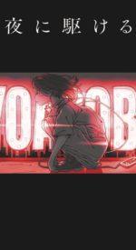 yoasobi04 150x275 - YOASOBI/ ヨアソビの高画質スマホ壁紙14枚 [iPhone&Androidに対応]