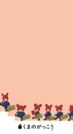 bearsschool11 150x275 - くまのがっこうの無料高画質スマホ壁紙60枚 [iPhone&Androidに対応]