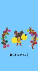 bearsschool22 150x275 - くまのがっこうの無料高画質スマホ壁紙60枚 [iPhone&Androidに対応]