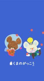 bearsschool32 150x275 - くまのがっこうの無料高画質スマホ壁紙60枚 [iPhone&Androidに対応]