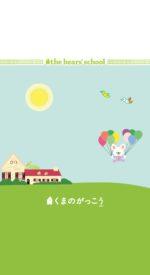 bearsschool33 150x275 - くまのがっこうの無料高画質スマホ壁紙60枚 [iPhone&Androidに対応]