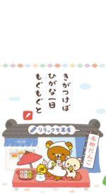 rilakkuma39 150x275 - リラックマの無料高画質スマホ壁紙54枚 [iPhone&Androidに対応]