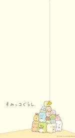 sumikko33 150x275 - すみっコぐらしの無料高画質スマホ壁紙51枚 [iPhone&Androidに対応]